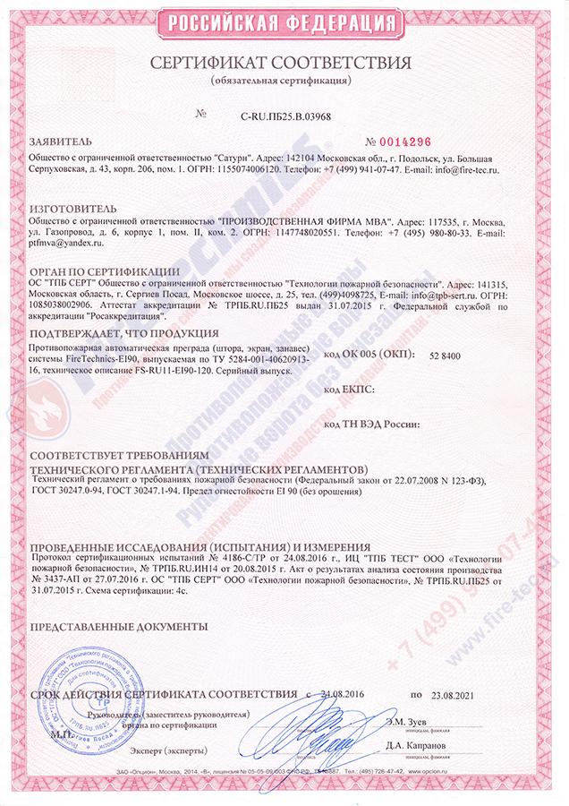 Сертификат на Противопожарные Шторы FireTechnics EI90 (без орошения)
