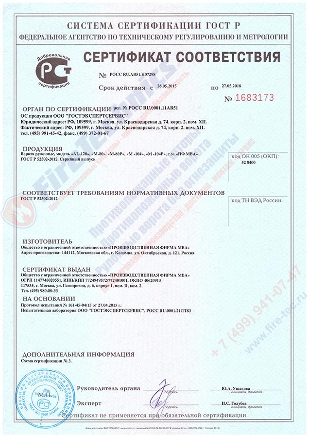 Сертификат на рулонные ворота