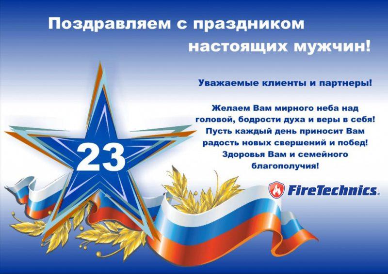 С Днем Защитника Отечества! Поздравления от FireTechnics