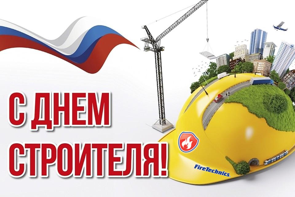 С Днем Строителя от FireTechnics в Казахстане!