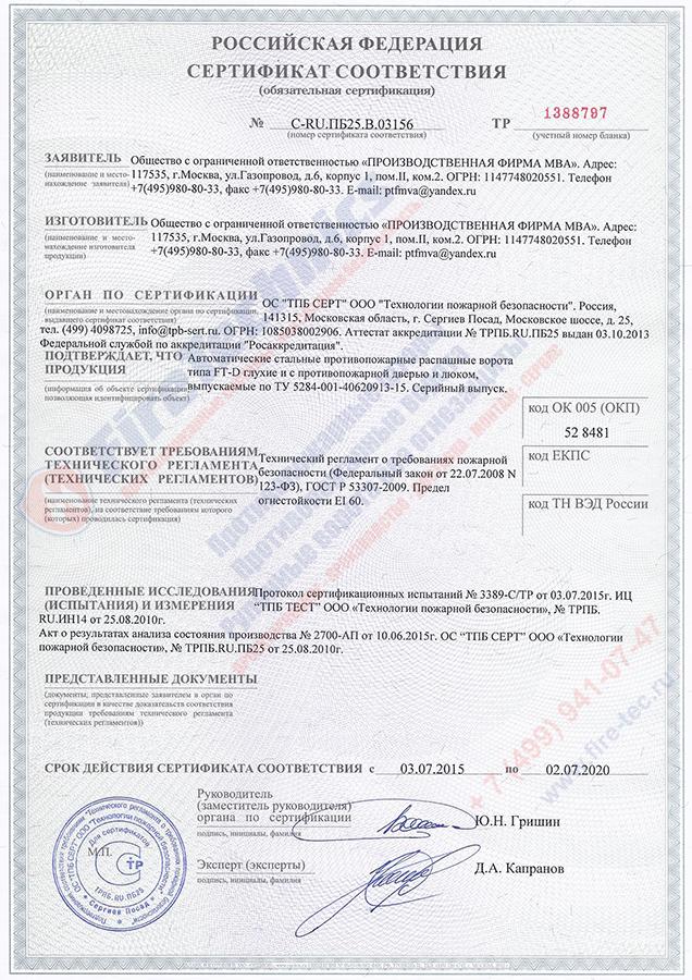 Сертификат на Автоматические стальные противопожарные распашные ворота типа FT-D, глухие, с противопожарной дверью и люком. Предел огнестойкости EI 60