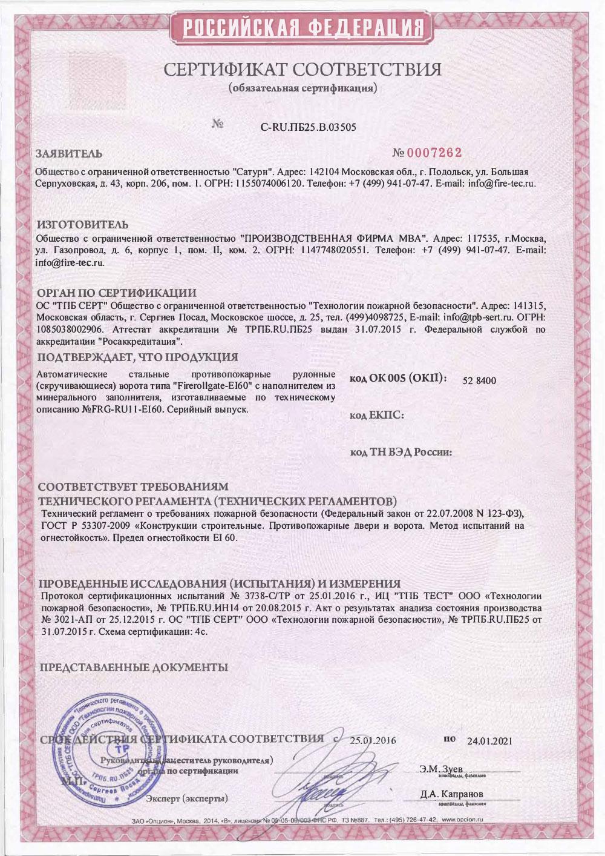 Сертификат Рулонные Противопожарные ворота Firerollgate EI 60 (с минеральной ватой)