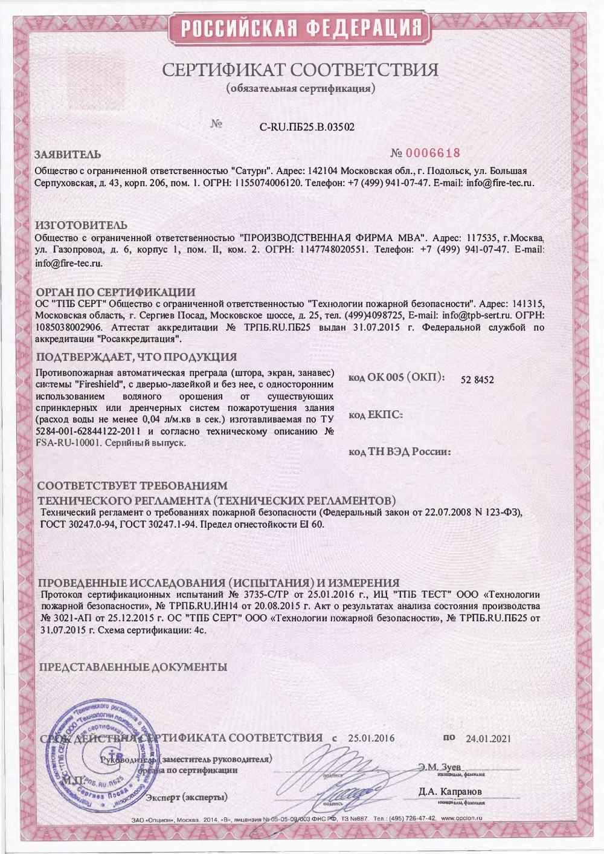 Сертификат Противопожарная Штора Fireshield EI 60 (с орошением)