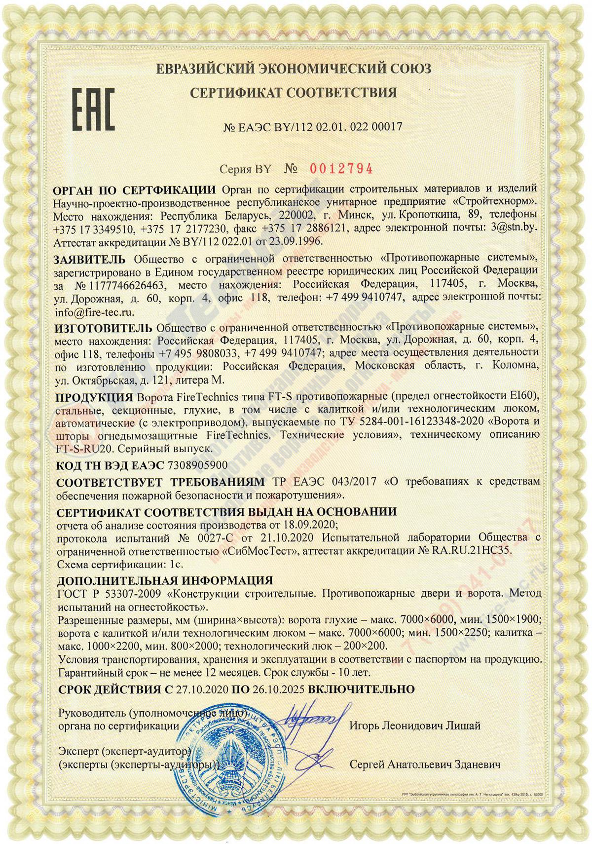 Сертификат на Секционные противопожарные ворота FireTechnics FT-S EI60, Казахстан