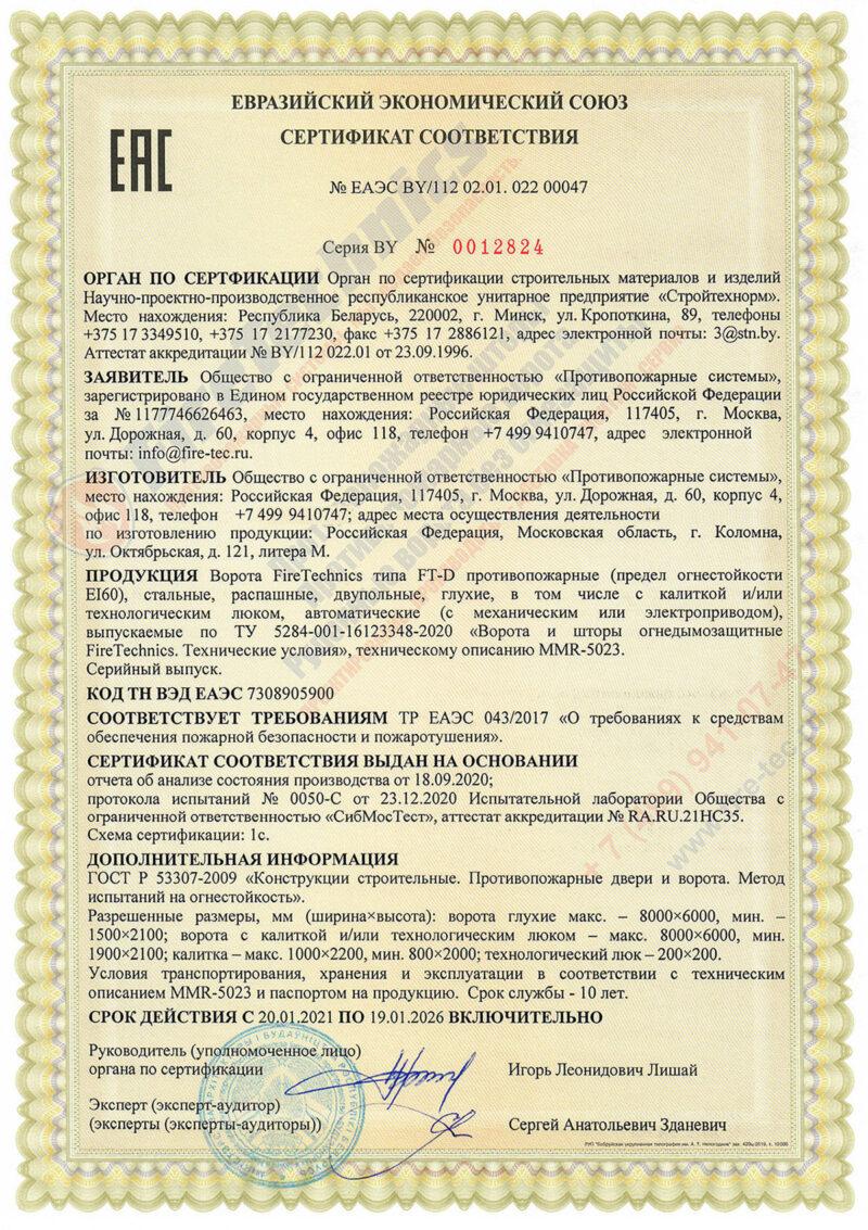 Сертификат соотвествия на Ворота FireTechnics типа FT-D противопожарные, EI60, распашные. №ЕАЭС BY/112 02.01.02200047, сертификат тр еаэс 043 Казахстан