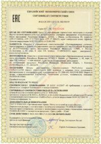 Сертификат соответствия на Дымозащитные (противодымные) шторы FireTechnics модели FireTechnics-E60 № ЕАЭС BY/112 02.01. 022 00049 в Казахстане