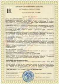 Сертификат на Откатные противопожарные ворота FireTechnics EI60 ЕАЭС BY/112 02.01. 022 00050 в Казахстане