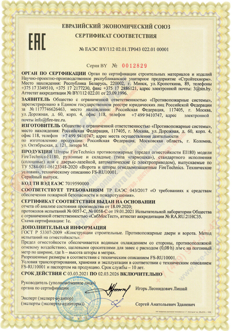 Сертификат соответствия на Шторы FireTechnics модели FireTechnics-EI180 противопожарные, Казахстан