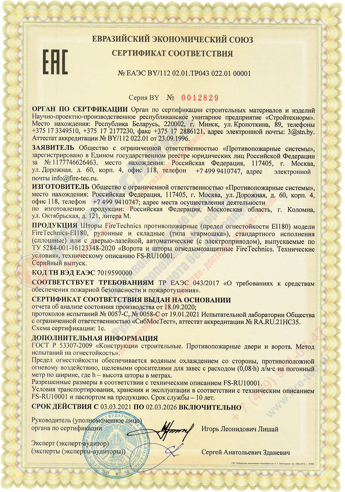 Сертификат соответствия на Шторы FireTechnics модели FireTechnics-EI180 противопожарные в Казахстане