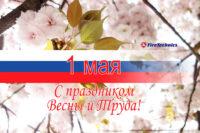Группа Компаний FireTechnics поздравляет Казахстан с праздником 1 мая!