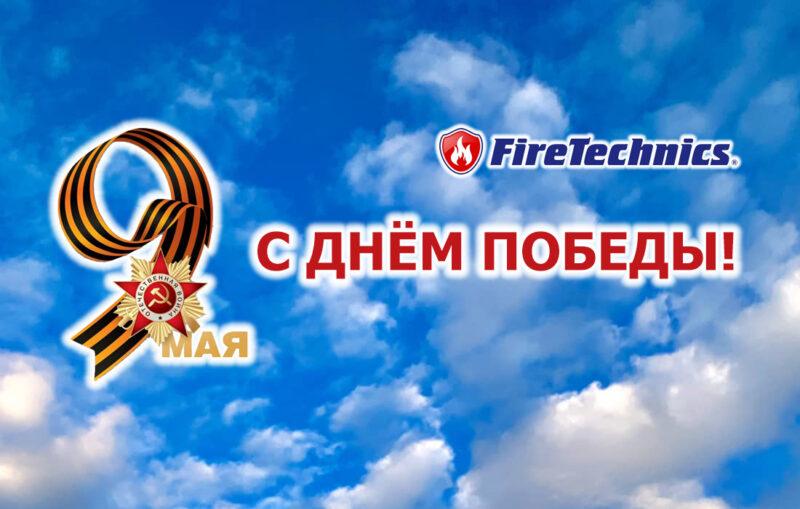 FireTechnics поздравляет Казахстан с Днем Победы, 9 мая!