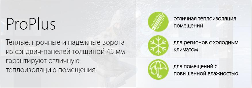Промышленные секционные ворота ProPlus в Казахстане
