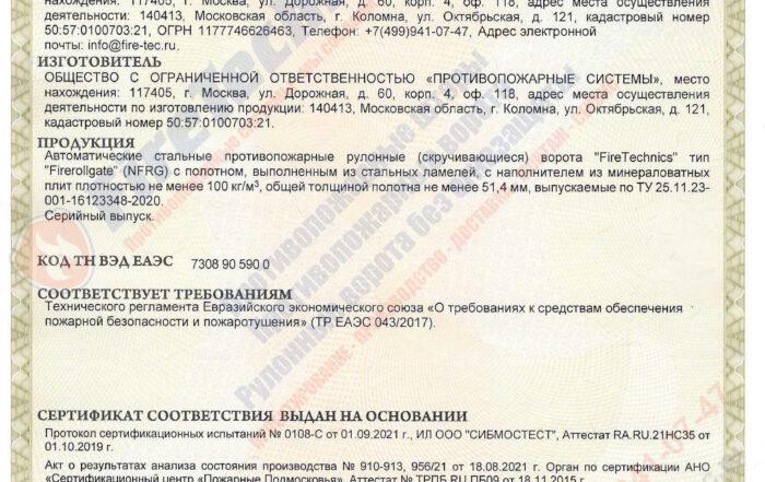 Казахстан. Получен сертификат соответствия ЕАЭС